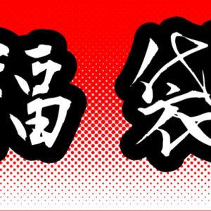 12/25㈮~31㈭福袋ご予約受け付けてます🎍