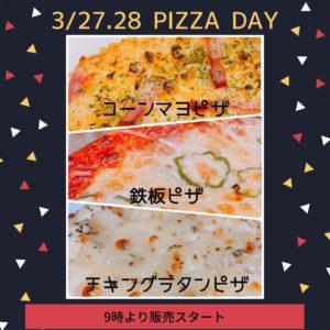 3/27(土)28(日)限定ピザ販売します。