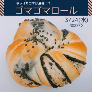3/24(水)限定『ゴマゴマロール』