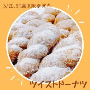 3/20(土).21(日)『ツイストドーナツ』販売!