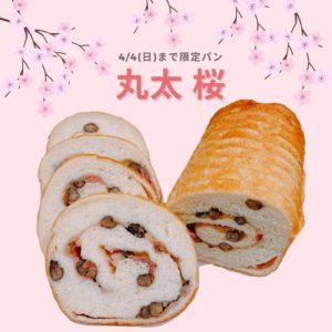 『丸太 桜』4/4(日)までの限定パン