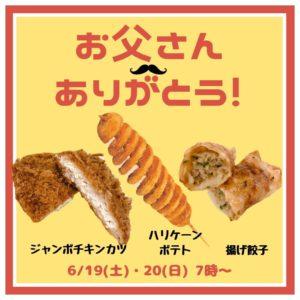 6/19・20【父の日】お惣菜販売します