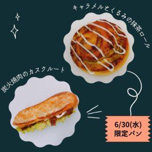 6/30(水)平日限定パン2種類♪