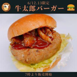 6/12(土)13(日)『牛太郎バーガー』復活!