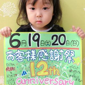 『12周年!!お客様感謝祭✨』6/19(土)20(日)