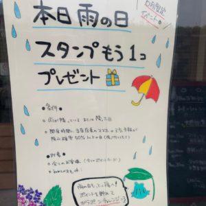【6月限定】雨の日は+1スタンプ!