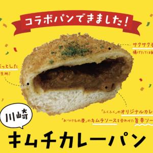 「川崎キムチカレーパン」7月22日(木)から販売!