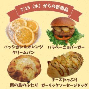 7/15(木)~新作パン登場!
