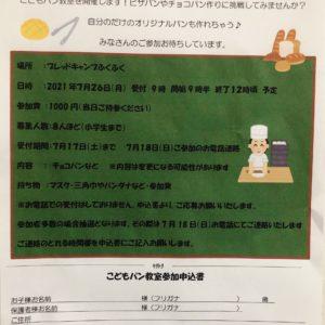 7/26(月)「こどもパン教室」参加者募集中~♪
