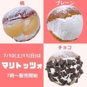 7月10日(土)、11日(日)【マリトッツォ】