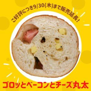 9/30(木)まで【ゴロッとベーコンとチーズ丸太】