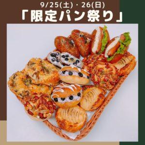 9/25(土)・26(日)『限定パン祭り』