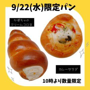 9/22(水)の平日限定パン