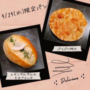 9/29(水)限定パン