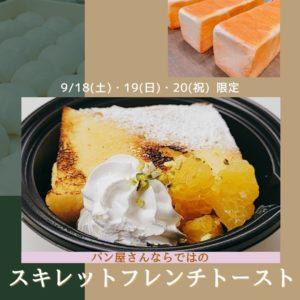 9/18(土)・19(日)・20(祝)『スキレットフレンチトースト』