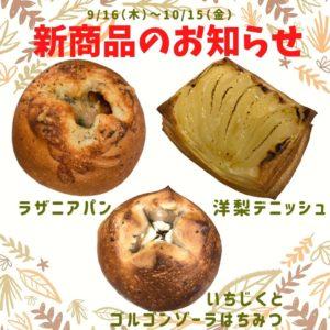9/16(木)~10/15(金)期間限定の新作パン