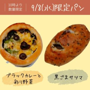 9/8(水)限定パンのお知らせです✨