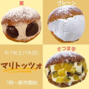 9/18(土)・19(日)限定【マリトッツォ】