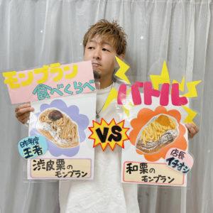 9/2(木)~9/30(木)『モンブラン食べ比べバトル!!』
