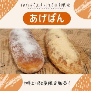 10/16(土)・17(日)限定【あげぱん】