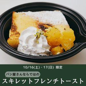 10/16(土)・17(日)【スキレットフレンチトースト】